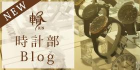 輪時計部ブログ