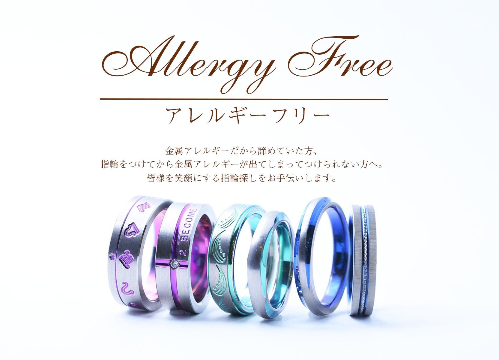 アレルギーフリー