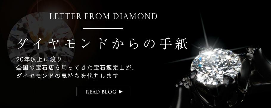 ダイアモンドからの手紙