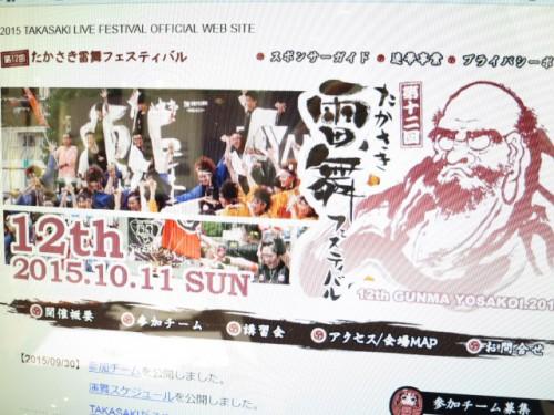 たかさき雷舞フェスティバル|IMG_9360