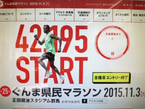 群馬県民マラソン|IMG_1839