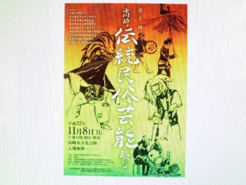 高崎伝統民族芸能祭り|IMG_1992