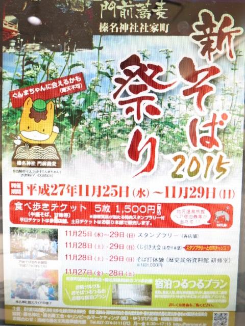 高崎市の新そば祭り|IMG_2852