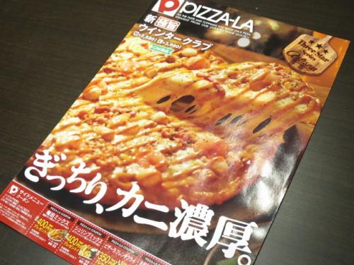 ピザーラのピザ|IMG_3101