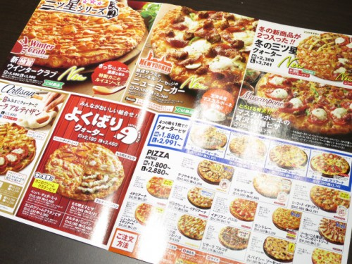 ピザーラのピザ|IMG_3102
