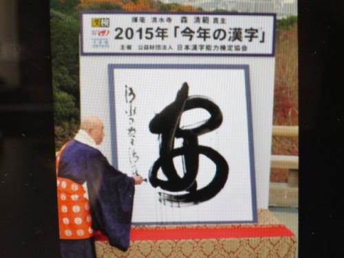 今年の漢字|IMG_4339