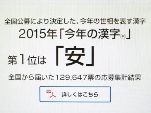 今年の漢字|IMG_4341