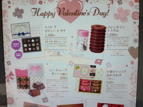 バレンタインフェア|IMG_7926