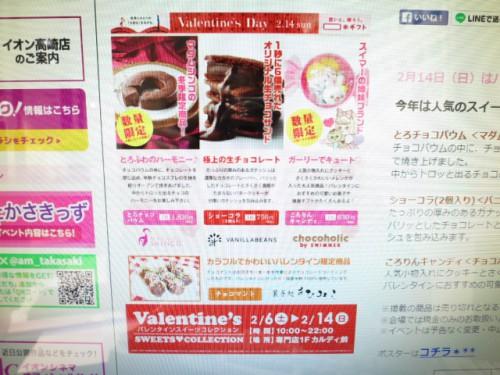 バレンタインフェア|IMG_7931