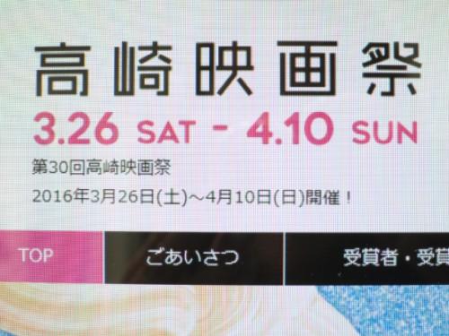 高崎映画祭|IMG_9855