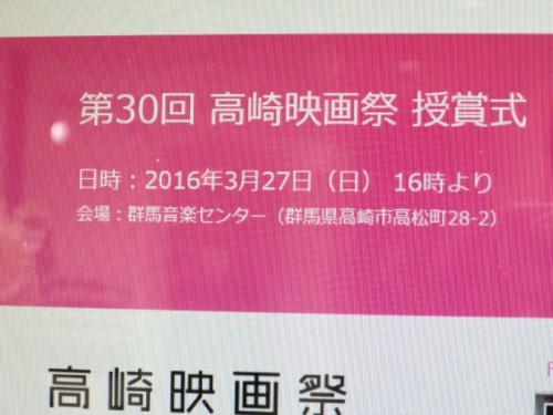 高崎映画祭|IMG_9857