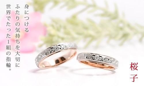 高崎工房の結婚指輪