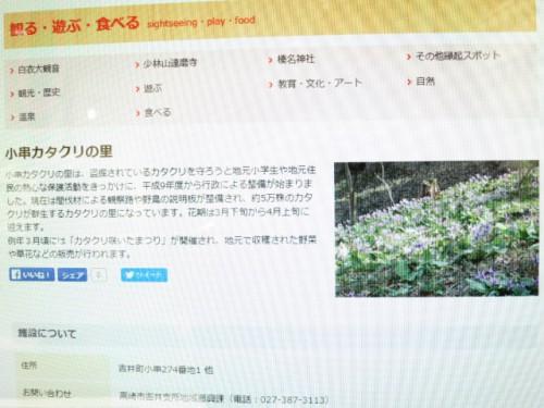 カタクリ咲いたまつり|IMG_1901