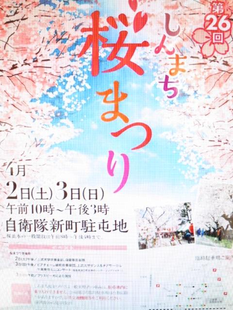 しんまち桜まつり|IMG_2208