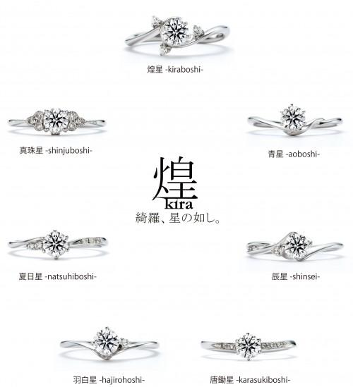 煌の婚約指輪|kira