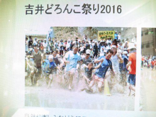 吉井どろんこ祭り|IMG_5889