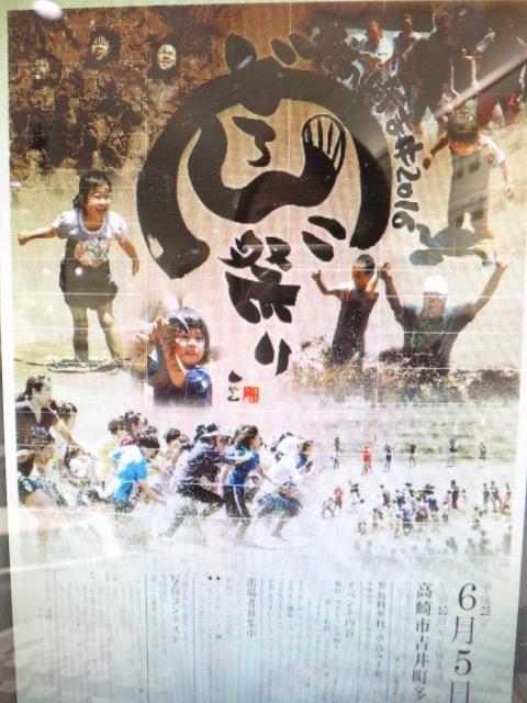 吉井どろんこ祭り|IMG_5890