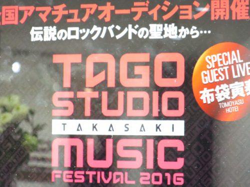 タゴスタジオ高崎ミュージックフェスティバル2016|IMG_6095
