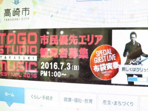 タゴスタジオ高崎ミュージックフェスティバル2016|IMG_6098