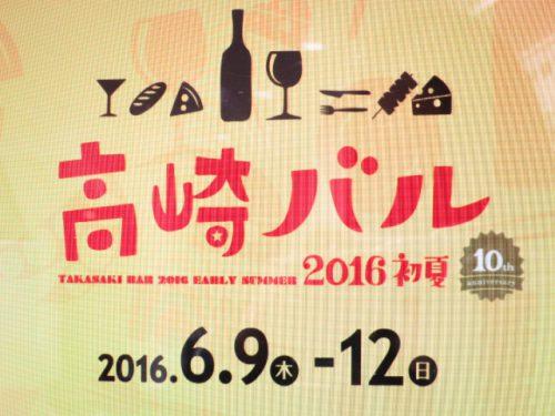 高崎バル2016初夏|IMG_6260