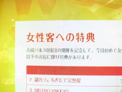 高崎バル2016初夏|IMG_6262