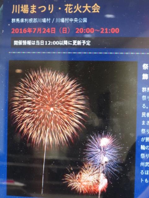 群馬県の花火大会|IMG_8507