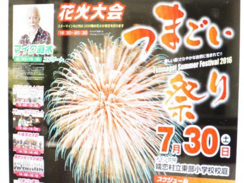 群馬県の花火大会|IMG_8508