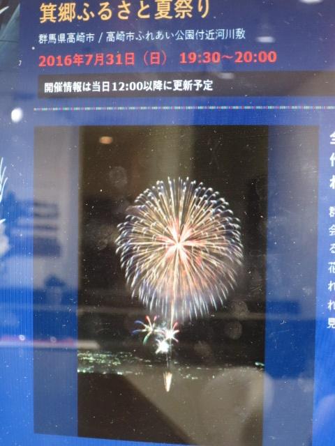 群馬県の花火大会|IMG_8509