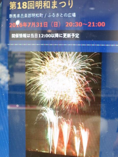 群馬県の花火大会|IMG_8510
