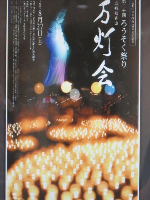 高崎観音山万灯会ろうそく祭り|IMG_9618