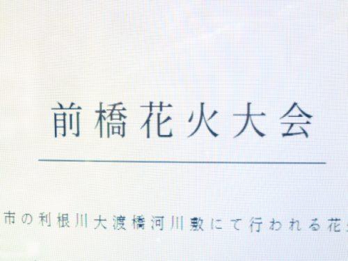 前橋花火大会|IMG_9636