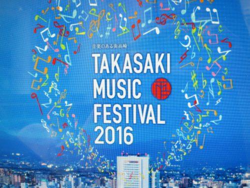 高崎音楽祭2016|IMG_2551