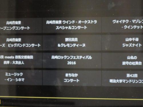 高崎音楽祭2016|IMG_2552