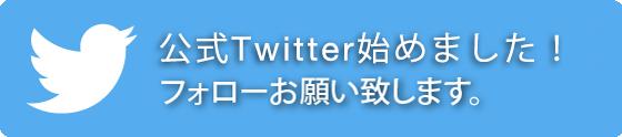 高崎工房公式Twitter