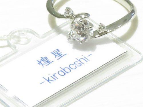 輪の婚約指輪|img_7373