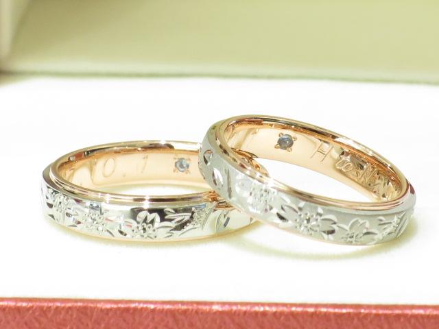 輪ファミリーの結婚指輪|IMG_5284