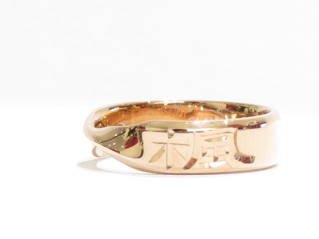 輪ファミリーの結婚指輪|IMG_3595
