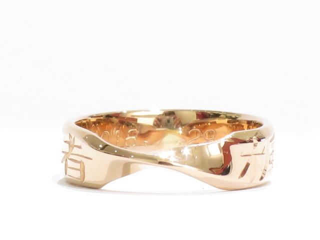 輪ファミリーの結婚指輪|IMG_3596