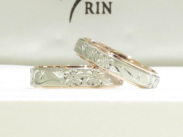 輪ファミリーの結婚指輪|IMG_5109