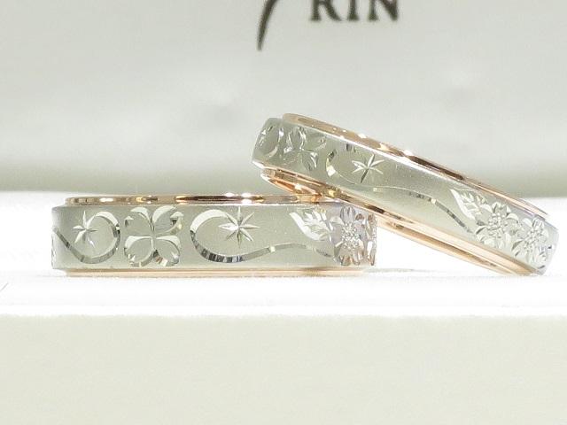 輪ファミリーの結婚指輪|IMG_5111