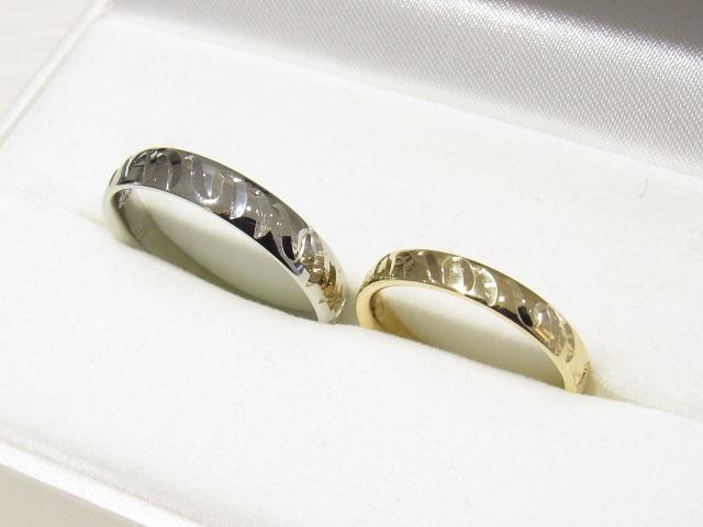 輪ファミリーの結婚指輪|IMG_1499