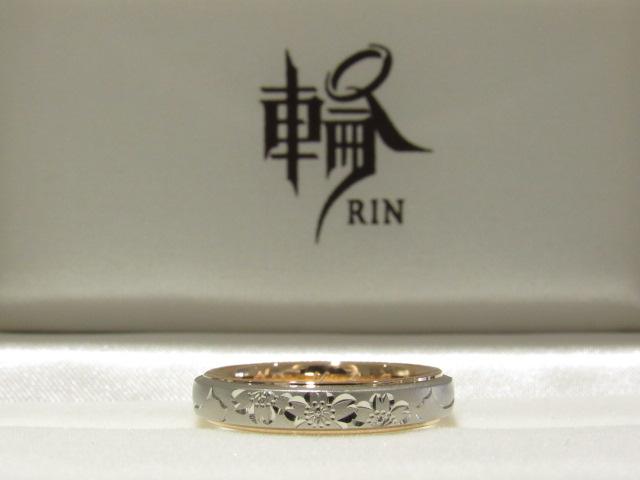 輪ファミリーの結婚指輪|IMG_5356