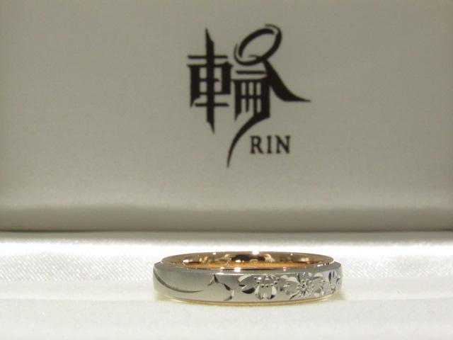 輪ファミリーの結婚指輪|IMG_5358